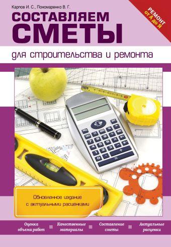 Составляем сметы для строительства и ремонта Карпов И.С., Пономаренко В.Г.