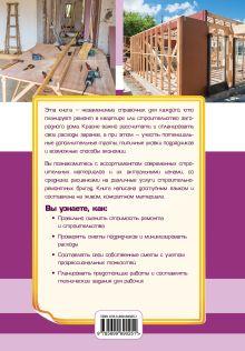 Обложка сзади Составляем сметы для строительства и ремонта Карпов И.С., Пономаренко В.Г.