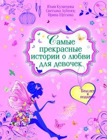 Самые прекрасные истории о любви для девочек (с подарком) обложка книги