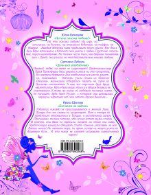 Обложка сзади Самые прекрасные истории о любви для девочек (с подарком) Юлия Кузнецова, Светлана Лубенец, Ирина Щеглова