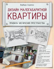 Дизайн малогабаритной квартиры. Правила увеличения пространства обложка книги