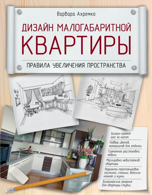 Дизайн малогабаритной квартиры. Правила увеличения пространства Ахремко В.А.