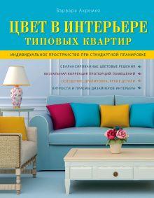 Цвет в интерьере типовых квартир
