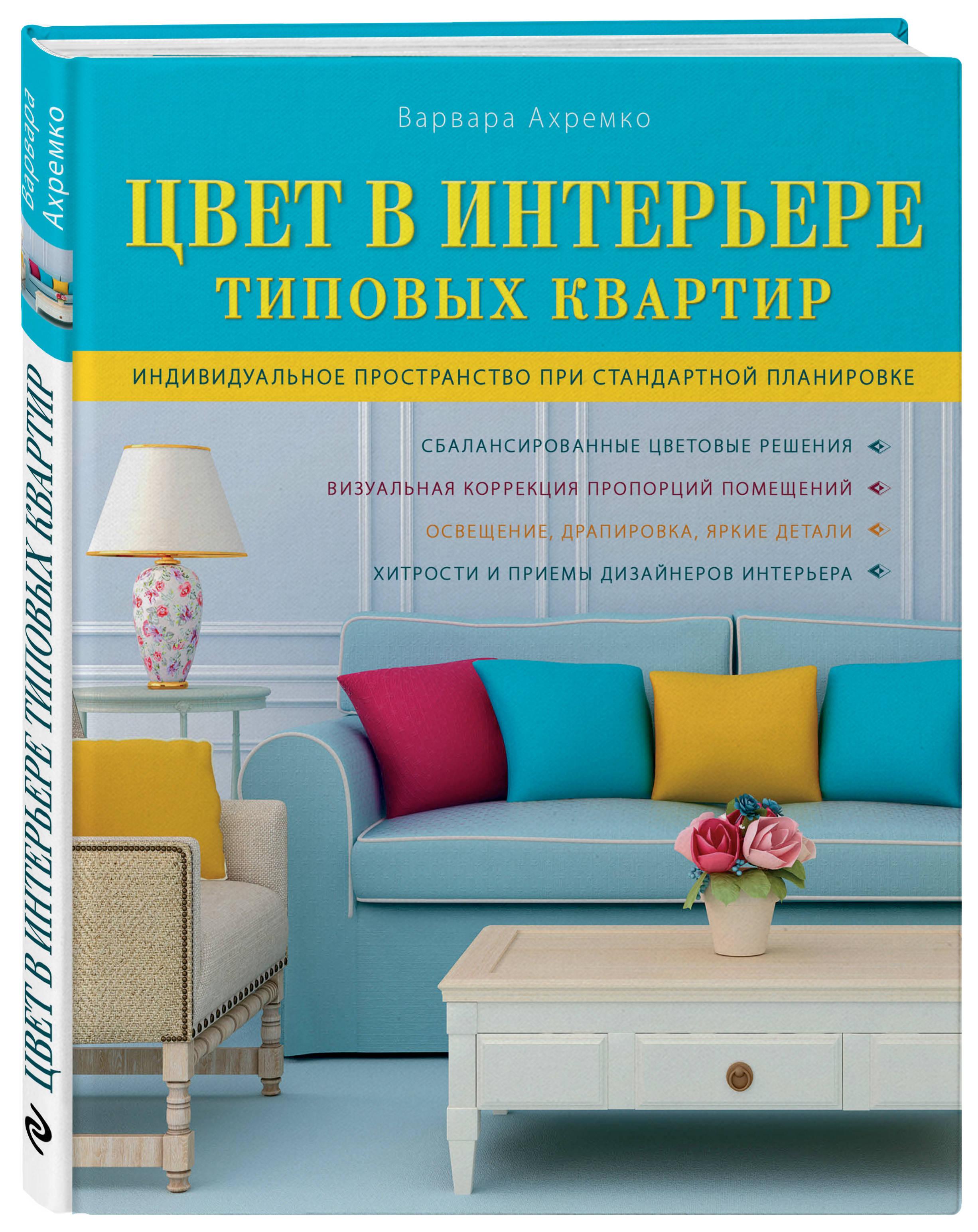 Цвет в интерьере типовых квартир ( Ахремко В.А.  )