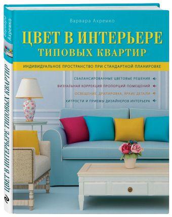 Цвет в интерьере типовых квартир Ахремко В.А.