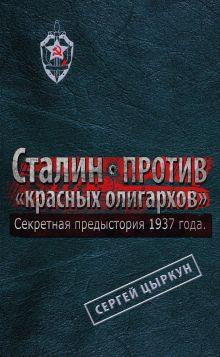 Цыркун С.А. - Секретная предыстория 1937 года. Сталин против «красных олигархов» обложка книги