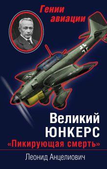 Анцелиович Л.Л. - Великий Юнкерс. «Пикирующая смерть» обложка книги