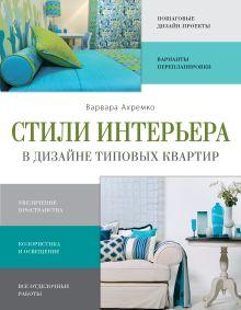 Ахремко В.А. - Стили интерьера в дизайне типовых квартир обложка книги