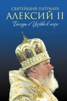 Карпифаве А. - Святейший Патриарх Алексий II: Беседы о Церкви в мире (оф.2)' обложка книги