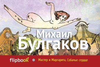 Мастер и Маргарита, Собачье сердце Булгаков М.А.