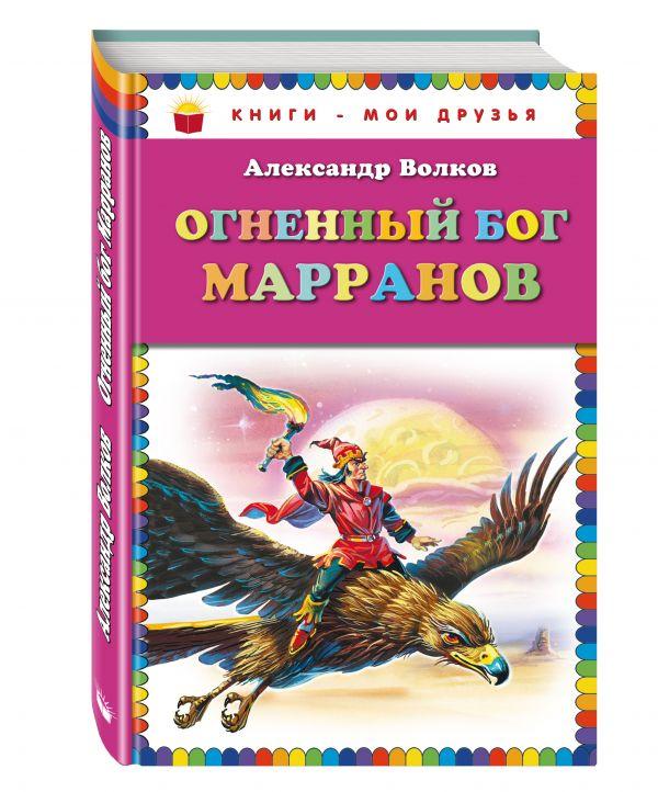 Огненный бог Марранов (ст.оф.) Волков А.М.