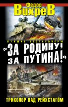 Вихрев Ф. - «За Родину! За Путина!» Триколор над Рейхстагом' обложка книги