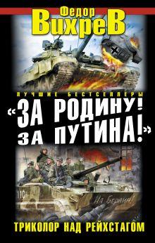 «За Родину! За Путина!» Триколор над Рейхстагом обложка книги