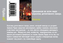 Обложка сзади Убийство в «Восточном экспрессе» Агата Кристи