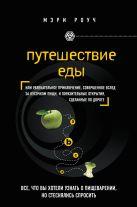 Роуч М. - Путешествие еды' обложка книги