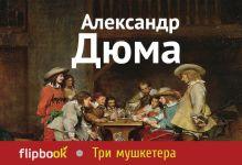Три мушкетера обложка книги