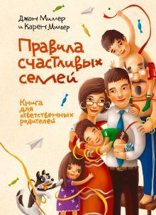 Миллер Д.; Миллер К. - Правила счастливых семей. Книга для ответственных родителей обложка книги