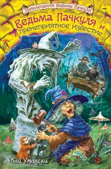 Читать книгу ведьмак час презрения