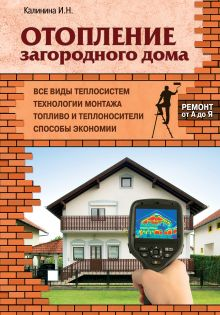Обложка Отопление загородного дома И.Н. Калинина
