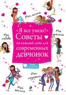 Гростет Ш. - Я все умею! Советы на каждый день для современных девчонок обложка книги