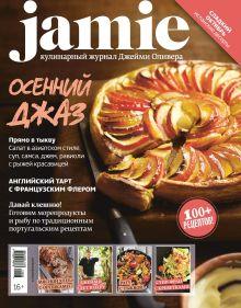 - Журнал Jamie Magazine № 8 (19) октябрь 2013 г. обложка книги