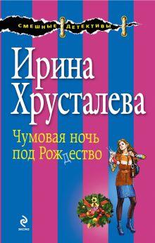 Обложка Чумовая ночь под Рождество Ирина Хрусталева