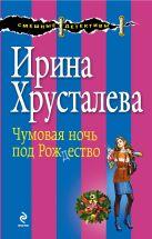 Хрусталева И. - Чумовая ночь под Рождество' обложка книги