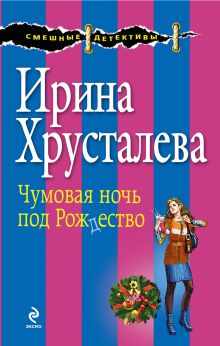 Хрусталева И. - Чумовая ночь под Рождество обложка книги