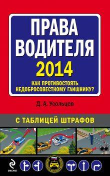 Права водителя. Как противостоять недобросовестному гаишнику? (с изменениями на 2014 год) обложка книги