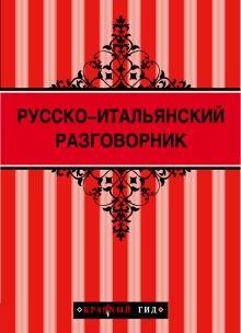 Обложка Русско-итальянский разговорник (Красный гид) + Рим (Красный гид)