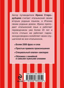 Обложка сзади Русско-итальянский разговорник (Красный гид) + Рим (Красный гид)