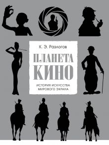 Разлогов К.Э. - Планета кино (прозр. супер) обложка книги
