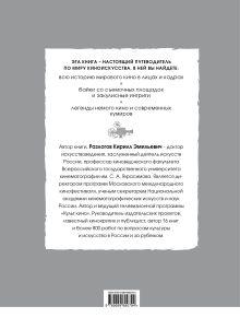 Обложка сзади Планета кино (прозр. супер) К.Э. Разлогов