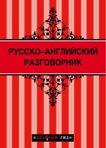 Обложка Русско-английский разговорник (Красный гид) + Лондон (Красный гид)