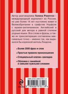 Обложка сзади Русско-английский разговорник (Красный гид) + Лондон (Красный гид)