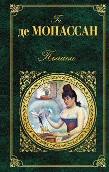 Мопассан Г. де - Пышка обложка книги