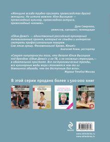 Обложка сзади Едим дома каждый день. 4-е изд. Юлия Высоцкая