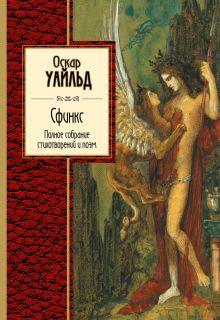 Уайльд О. - Сфинкс. Полное собрание стихотворений и поэм обложка книги