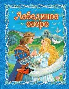 - Лебединое озеро обложка книги