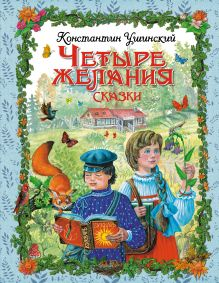 Ушинский К.Д. - Четыре желания. Сказки (ил. М. Белоусовой) обложка книги