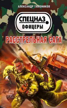 Тамоников А.А. - Расстрельная сага обложка книги