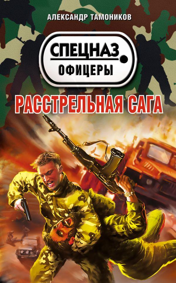 Расстрельная сага Тамоников А.А.