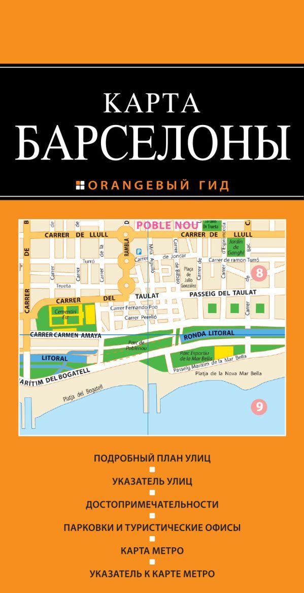 Барселона: карта. 2-е изд., испр. и доп.