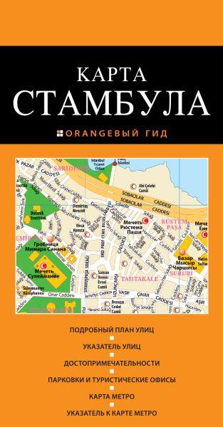 Стамбул: карта. 2-е изд.