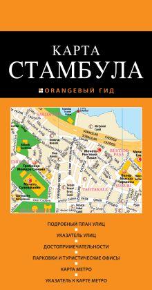 - Стамбул: карта. 2-е изд. обложка книги