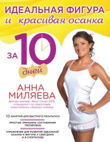 Миляева А.А. - Идеальная фигура и красивая осанка за 10 дней обложка книги