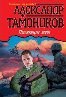 Тамоников А.А. - Пылающие горы обложка книги