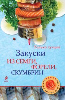 Обложка Закуски из семги, форели, скумбрии