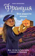 Волохова А.А. - Франция. Все радости жизни' обложка книги