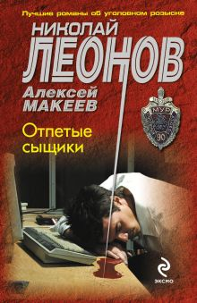 Леонов Н.И., Макеев А.В. - Отпетые сыщики обложка книги